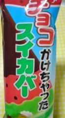 菊池隆志 公式ブログ/『スイカバー♪o(^-^)o 』 画像1