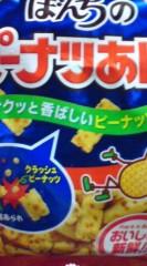 菊池隆志 公式ブログ/『ピーナツ揚げo(^-^)o 』 画像1