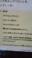 菊池隆志 公式ブログ/『くまもんウェア♪o(^-^)o 』 画像3