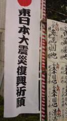 菊池隆志 公式ブログ/『秋祭り!?o(^-^)o 』 画像1