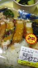 菊池隆志 公式ブログ/『チキンかつ甘辛♪o(^-^)o 』 画像1