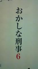 菊池隆志 公式ブログ/『おかしな刑事�♪o(^-^)o 』 画像1
