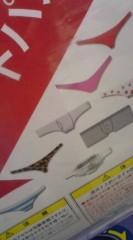 菊池隆志 公式ブログ/『スマートパンツ!?( ゜_゜) 』 画像3