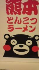 菊池隆志 公式ブログ/『くまもんラーメン!?o(^-^)o 』 画像1