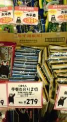 菊池隆志 公式ブログ/『くまもん海苔!?o(^-^)o 』 画像1