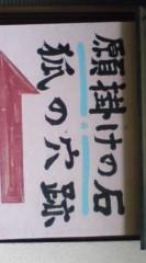 菊池隆志 公式ブログ/『本殿♪o(^-^)o 』 画像2