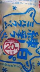 菊池隆志 公式ブログ/『白いパン練乳ミルク♪o(^-^)o 』 画像1