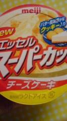 菊池隆志 公式ブログ/『チーズケーキアイス!?(^-^) 』 画像1