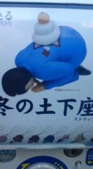 菊池隆志 公式ブログ/『冬の土下座o(^-^)o 』 画像1