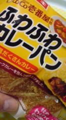 菊池隆志 公式ブログ/『ふわふわカレーパンo(^-^)o 』 画像1