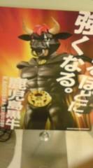 菊池隆志 公式ブログ/『ギュージンガーブラック!?o(^-^)o 』 画像1