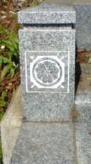 菊池隆志 公式ブログ/『目的完了♪o(^-^)o 』 画像1
