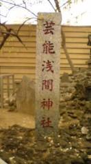 菊池隆志 公式ブログ/『芸能浅間神社ぁ♪o(^ ∀^)o』 画像2