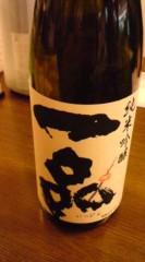菊池隆志 公式ブログ/『純米吟醸♪(  ̄▽ ̄)』 画像1