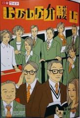 菊池隆志 公式ブログ/『おかしな弁護士♪全国放送(≧▽≦)』 画像1