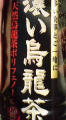 菊池隆志 公式ブログ/『濃い烏龍茶o(^-^)o 』 画像1