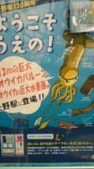 菊池隆志 公式ブログ/『ダイオウイカ!?( ゜_゜) 』 画像1