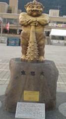 菊池隆志 公式ブログ/『鬼怒太♪o(^-^)o 』 画像1