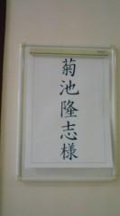 菊池隆志 公式ブログ/『控室にて♪o(^-^)o 』 画像1