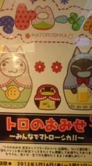 菊池隆志 公式ブログ/『マトローシカ!?o(^-^)o 』 画像2