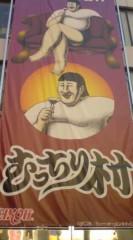 菊池隆志 公式ブログ/『むっちり村!?( ゜Δ゜;)』 画像1