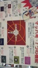 菊池隆志 公式ブログ/『マッハ号!GO!GO ォ〜!』 画像2