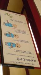 菊池隆志 公式ブログ/『作法o(^-^)o 』 画像3