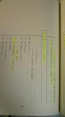菊池隆志 公式ブログ/『新船長の航海事件日誌♪』 画像3