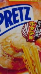 菊池隆志 公式ブログ/『プリッツ香ばし醤油ホタテ味( ^-^)』 画像1