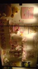 菊池隆志 公式ブログ/『リラックマ10 周年♪o(^-^)o 』 画像1