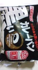 菊池隆志 公式ブログ/『黒いカレーパンo(^-^)o 』 画像1