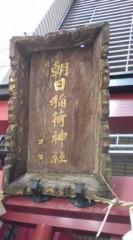 菊池隆志 公式ブログ/『朝日稲荷神社o(^-^)o 』 画像1