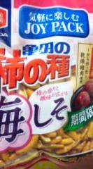 菊池隆志 公式ブログ/『柿の種梅しそ味o(^-^)o 』 画像1