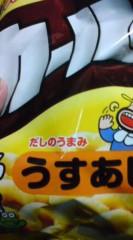 菊池隆志 公式ブログ/『そうだったのぉ〜!(^ ∀^;)』 画像1