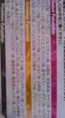 菊池隆志 公式ブログ/『プレミアムに決定♪(  ̄▽ ̄)』 画像3