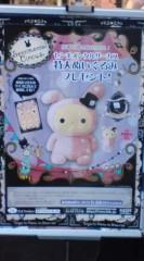 菊池隆志 公式ブログ/『センチメンタルサーカス!?o(^-^)o 』 画像1