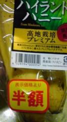 菊池隆志 公式ブログ/『半額バナナ♪o(^-^)o 』 画像1