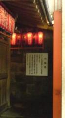 菊池隆志 公式ブログ/『穴稲荷様♪(  ̄▽ ̄)』 画像3