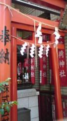 菊池隆志 公式ブログ/『朝日稲荷神社o(^-^)o 』 画像2