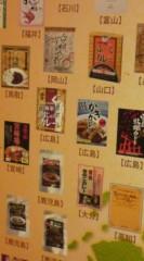 菊池隆志 公式ブログ/『茨城は…と( ゜_゜) 』 画像2