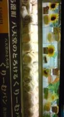 菊池隆志 公式ブログ/『八天堂クリームパン♪o(^-^)o 』 画像1