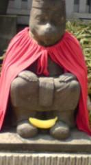 菊池隆志 公式ブログ/『バナナ献上!?o(^-^)o 』 画像2