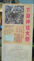 菊池隆志 公式ブログ/『神輿o(^-^)o 』 画像1