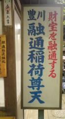 菊池隆志 公式ブログ/『融通金♪o(^-^)o 』 画像1