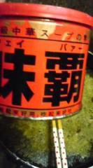 菊池隆志 公式ブログ/『スープ完成♪o(^-^)o 』 画像1