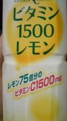菊池隆志 公式ブログ/『ビタミンC1500!?o(^-^)o 』 画像1