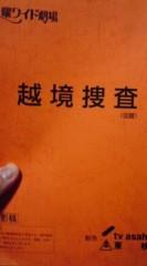菊池隆志 公式ブログ/『出演作品再放送♪o(^-^)o 』 画像1