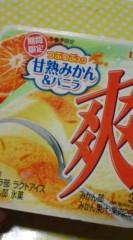 菊池隆志 公式ブログ/『甘熟みかんバニラ♪o(^-^)o 』 画像1