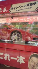 菊池隆志 公式ブログ/『フェラーリo(^-^)o 』 画像1