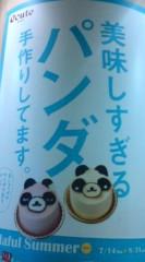 菊池隆志 公式ブログ/『パンダ広告3 連発!?o(^-^)o 』 画像2